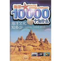 Marine 10000 Why: Ocean Culture Colour(Chinese Edition): DING YU ZHU