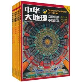 Chinese large geographic (set of 6 volumes)(Chinese Edition): ZHONG HUA DA DI LI)WEI HUI