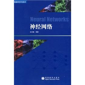 Neural Networks(Chinese Edition): SHI ZHONG ZHI