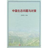 Ecological Problems and Countermeasures of China(Chinese Edition): SUN HONG LIE