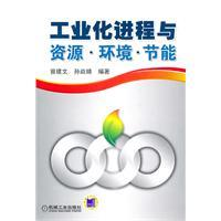 industrial processes and resources. environment. energy conservation(Chinese Edition): CENG JIAN ...