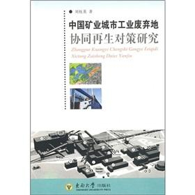 China Mining regeneration of urban industrial wasteland Collaborative Strategies(Chinese Edition): ...
