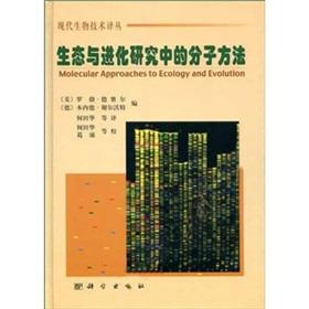 Ecology and Evolutionary Studies of molecular methods(Chinese Edition): BEN SHE.YI MING