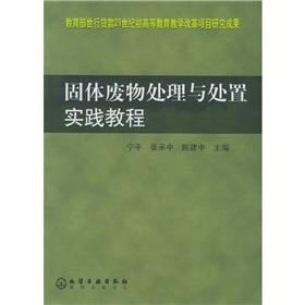 Solid waste treatment and disposal practices Tutorial(Chinese Edition): BEN SHE.YI MING