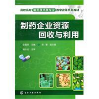 resource recovery and utilization of pharmaceutical companies(Chinese Edition): ZHANG XUE RONG