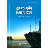 port and monitoring of water pollution(Chinese Edition): JIANG JIANG BO
