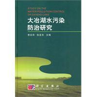 Daye Lake Pollution Prevention Research(Chinese Edition): LI ZHAO HUA ZHANG YA DONG