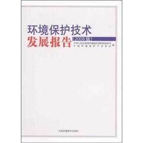Environmental Protection Technology Development Report (2008 edition)(Chinese Edition): ZHONG HUA ...