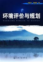 Environmental Assessment and Planning(Chinese Edition): JIN LA HUA