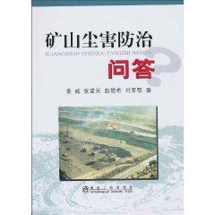 mine dust hazard control Q(Chinese Edition): JIANG WEI DENG