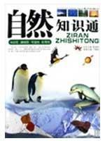 Natural knowledge through(Chinese Edition): BEN SHE.YI MING