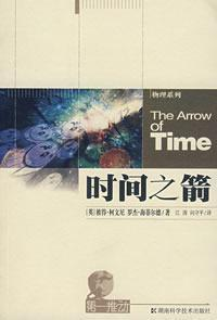 First to promote the physical series: the arrow of time(Chinese Edition): YING)KE WEN NI JIANG TAO ...