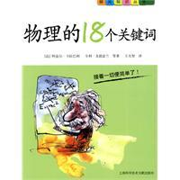 18 Physics Keywords(Chinese Edition): FA)A ZI ER KA LA BA LI DENG WANG DA ZHI YI