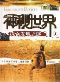 mysterious world of discovery the mystery of 1(Chinese Edition): QIN FENG