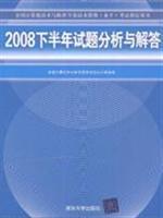 2008 of the second half of questions and answers(Chinese Edition): QUAN GUO JI SUAN JI ZHUAN YE JI ...