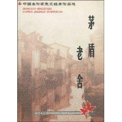 classic works of Chinese prose writer election: LU XUN