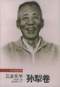 Yun Zhai Ying Wa (SUN Study) [paperback](Chinese Edition): SUN LI