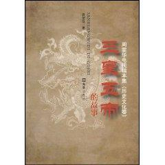 Three Sovereigns and Five Emperors of the story: Zhou Wenhua TV script sets: history and culture ...