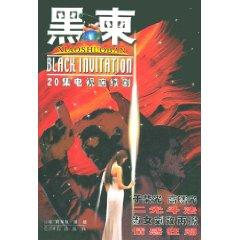 Black Cambodia [paperback](Chinese Edition): YAO DONG CHUAN