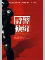 special police Detective [paperback](Chinese Edition): HUANG MING JUN