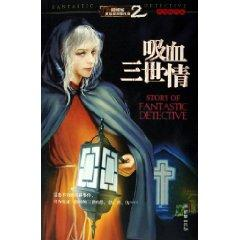 Vampire Love III: Gu Allure supernatural detective Event thin 2 [ paperback](Chinese Edition): GU ...