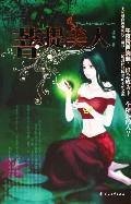 Bodhi Beauty [paperback](Chinese Edition): QI GEN HU
