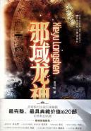 evil domain Dragon [paperback](Chinese Edition): CHA YU LONG