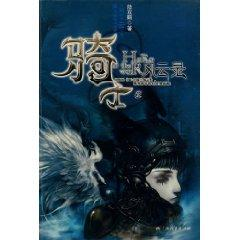 Knights Tale 2 [paperback](Chinese Edition): LU SHUANG HE