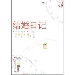 wedding diary [paperback](Chinese Edition): JU MAN QIAO