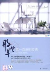 I have been chasing all those years of love [paperback](Chinese Edition): KONG LING