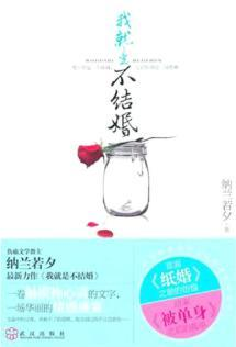 I just do not get married [paperback](Chinese Edition): NA LAN RUO XI