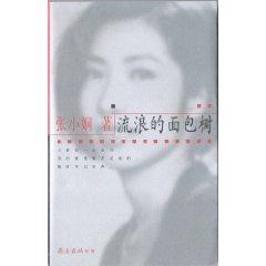 stray bread tree [paperback](Chinese Edition): ZHANG XIAO XIAN