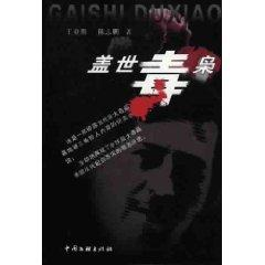 K-Swiss drug [paperback](Chinese Edition): WANG YE TENG