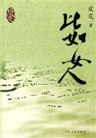 such as a woman [paperback](Chinese Edition): PI PI