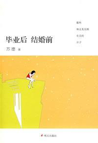 after graduation before marriage [paperback](Chinese Edition): SU DE