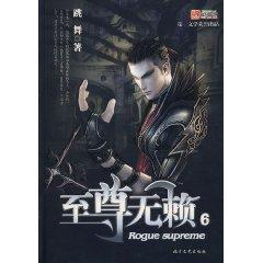 Extreme rogue 6 [paperback](Chinese Edition): TIAO WU