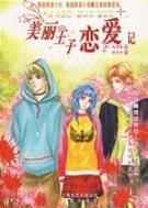 write beautiful love Prince [paperback](Chinese Edition): ZHANG BAO RONG
