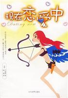 are in love [paperback](Chinese Edition): YIN SHENG XI