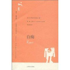 007 translation masterpiece library idiot [paperback](Chinese Edition): TUO SI TUO