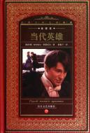 Modern Hero (full version) [paperback](Chinese Edition): MI HA YI ER ? LAI MENG TUO FU