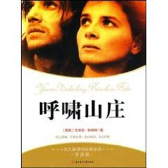 languages ??of the new class standards required reading Wuthering Heights (Picked) [paperback](...