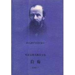 idiot [paperback](Chinese Edition): TUO SI TUO