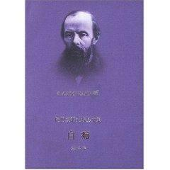 idiot (Hardcover) [Hardcover](Chinese Edition): TUO SI TUO