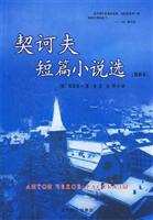 Chekhov short story selection (Illustrated) [paperback](Chinese Edition): QI HE FU