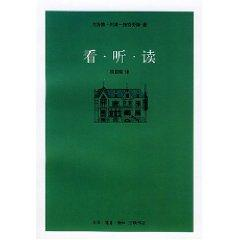 Regarder. Ecouter. Lire(Chinese Edition): LIE WEI -