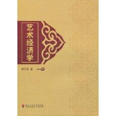 Art of Economics [paperback](Chinese Edition): LIN RI KUI