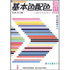 multicolor color design [paperback](Chinese Edition): LV JING