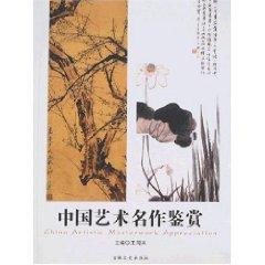 appreciation of Chinese art masterpieces [paperback](Chinese Edition): WANG TONG XING