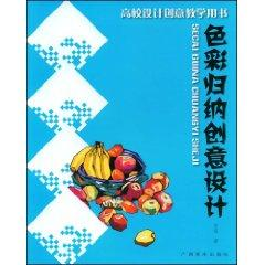 color induction creative design [paperback](Chinese Edition): LUO HONG