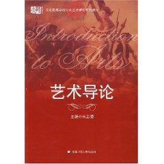 Art Introduction [paperback](Chinese Edition): BEN SHE.YI MING